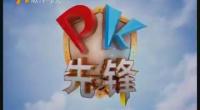 PK先锋-2017年11月7日