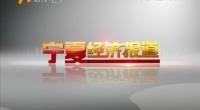 宁夏经济报道-2017年12月13日