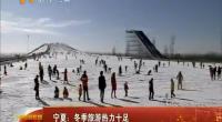 宁夏:冬季旅游热力十足-2017年12月17日