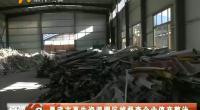 灵武市再生资源园区被督查企业停产整治 -2017年12月17日