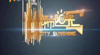 都市阳光 - 2018年1月17日