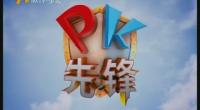 PK先锋-2018年1月9日