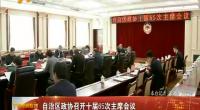 自治区政协召开十届65次主席会议-2018年1月22日