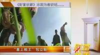 """""""塞上粮王""""包立新-2018年1月19日"""