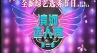 滨河达人秀-2018年1月21日