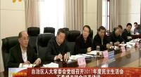 自治区人大常委会党组召开2017年度民主生活会 石泰峰主持会议并讲话 -2018年1月22日