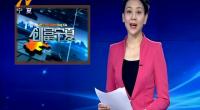 创富宁夏-2017年1月15日