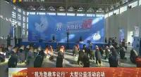 """""""我为急救车让行""""大型公益活动启动-2018年1月21日"""