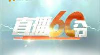 直播60分-2018年1月22日