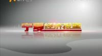 宁夏经济报道-2018年02月14日