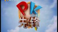 PK先锋-2018年2月6日