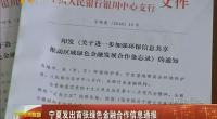 宁夏发出首张绿色金融合作信息通报-2018年2月18日