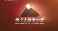 无悔坚守 贺兰山下的矿机人(神宁人物老中青)-2018年2月19日