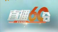 直播60分-2018年2月19日