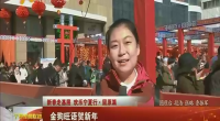 (新春走基层 欢乐宁夏行·固原篇)金狗旺语贺新年-2018年2月19日