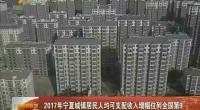2017年宁夏城镇居民人均可支配收入增幅位列全国第9-2018年2月19日