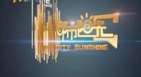 都市阳光-2018年2月18日