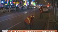 蹲点日记:记者和环卫工人一起清扫福州街-2018年2月19日