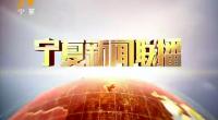 宁夏新闻联播(卫视)-2018年2月21日