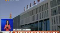 国务院安委办第15督导组在中卫检查-2018年3月18日