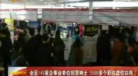 全区145家企事业单位招贤纳士5500多个职位虚位以待-2018年3月18日
