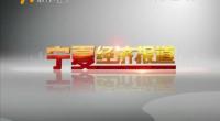 宁夏经济报道-2018年3月20日