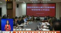 国务院安委办第15督导组来宁检查-2018年3月18日