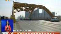 贺兰山路包兰铁路桥半封闭施工-2018年3月18日