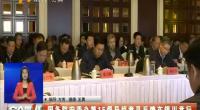 国务院安委办第15督导组意见反馈在银川举行-2018年3月18日