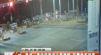 灵武:男子深夜走上高速路 民警助其回家-2018年3月21日
