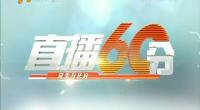 直播60分-2018年4月26日