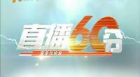 直播60分-2018年4月14日