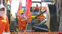 4G直播:京藏高速改扩建工程路面摊铺工作全面展开-2018年4月14日