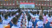 宁夏开展世界地球日主题宣传活动-2018年4月22日