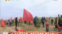 区直机关工委:党员义务植树 绿化宁夏山川-2018年4月14日