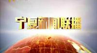 宁夏新闻联播-2018年4月26日