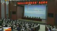 经济社会与税收制度发展高层研讨会在银川召开-2018年4月22日