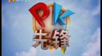 pk先锋-2018年4月3日