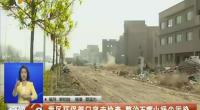 我区环保部门突击检查 整治石嘴山扬尘污染-2018年4月22日