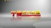 宁夏经济报道-2018年5月22日