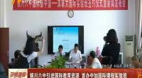 银川六中引进国际教育资源 首办中加国际课程实验班-2018年5月26日