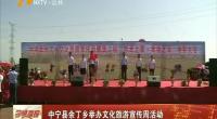 中宁县余丁乡举办文化旅游宣传周活动-2018年5月22日
