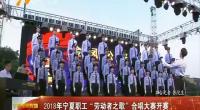 """2018年宁夏职工""""劳动者之歌""""合唱大赛开赛-2018年5月27日"""