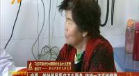 【喜迎自治区60大庆】生病不用往大医院跑 家门口的医生就能解决!-2018年5月26日
