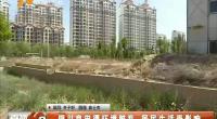 银川良田渠环境脏乱 居民生活受影响-2018年5月26日