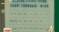 【喜迎自治区60大庆 我与宁夏共成长】科技创新成果 为城市排污减负-2018年5月24日