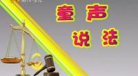 大奖娱乐游戏【宁夏广播电视台】_童声说法-2018年5月31日
