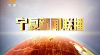 宁夏新闻联播(卫视)-2018年5月24日
