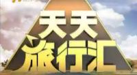 大奖娱乐游戏_天天旅行汇-2018年6月15日