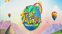 大奖娱乐游戏_旅游风向标-2018年6月16日